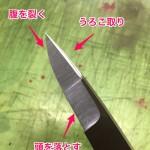 相田義人のデキハゼナイフ
