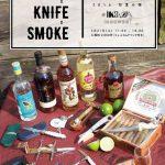 「RUM+KNIFE+SMOKE」は5月21日(土)開催です!