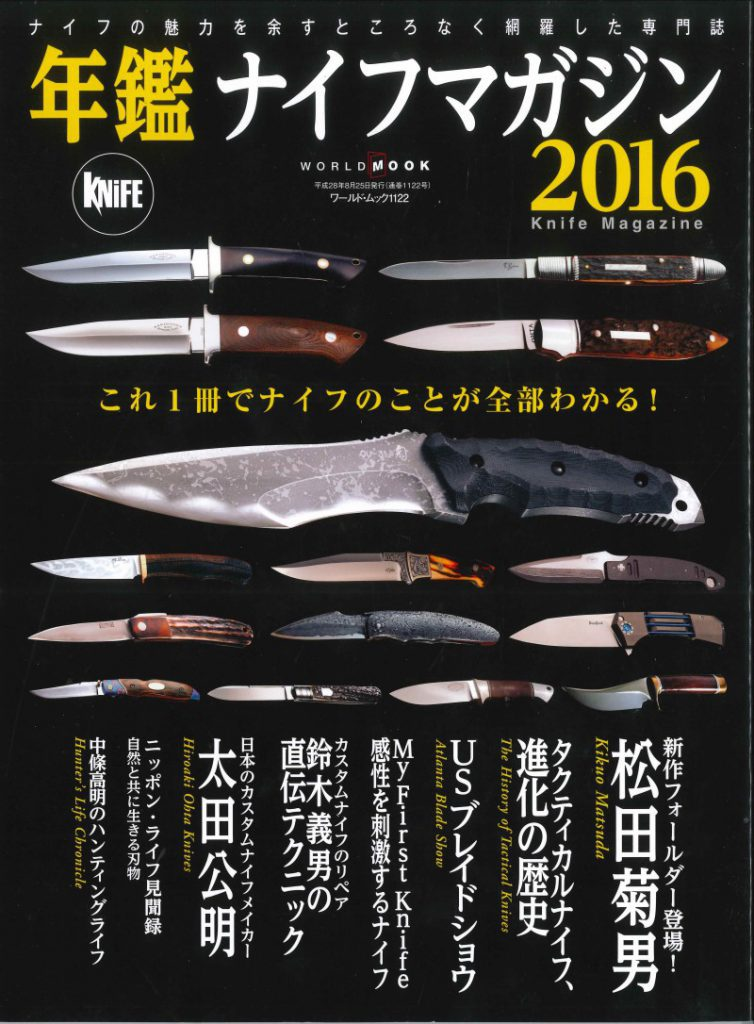 book_knifemagazin_yearbook_2016-e1469231984960-754x1024