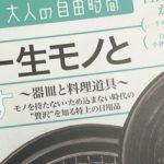 男の一生モノと暮らす~器皿と料理道具~ に掲載していただきました!