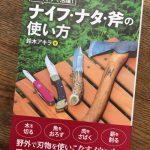 「アウトドアで活躍!ナイフ・ナタ・斧の使い方」という本が出版されました