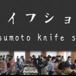 松本ナイフショウ2016が8月20日~21日に開催されます!