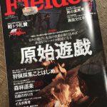 Fielder vol.29が発売されました!