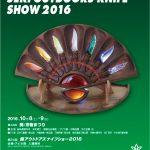 第49回 関刃物まつり・関アウトドアズナイフショー2016は10月8~9日