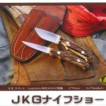 The 37th annual JKG knife show will be held!