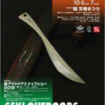 第51回 関刃物まつり2018 は10月6日~7日開催です!