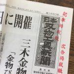 JKGナイフショーの告知記事が日本刃物工具新聞に掲載されました