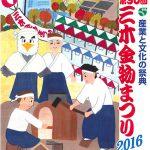 三木金物まつり2016 が11月5日~6日に開催されます!