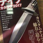 「ナイフカタログ2017」が発売になりました!