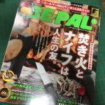 BE-PAL(ビーパル)2017年1月号は焚き火とナイフ特集