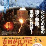 たたら製鉄の島根県雲南市吉田のイベントが2月5日(日)開催されます