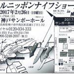 オールニッポンナイフショー2017は2月26日(日)開催