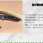 Art Work 渡辺 渡辺雄二さんのWebサイト