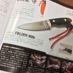 Fielder 最新刊(Vol.32)が発売になりました!