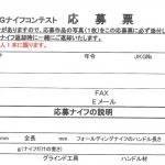 第33回 JKGナイフコンテスト応募作品募集のお知らせ