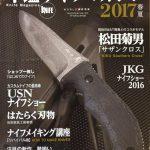 ナイフ作りのハウツー本をお探しならナイフマガジン2017春夏号がおすすめ!
