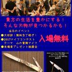 松本ナイフショウ2017は、8月26~27日の開催です!