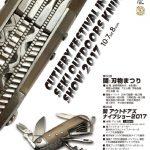 関刃物まつりは今週末10月7日~8日開催です!