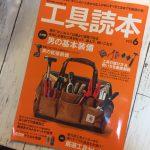 工具読本 vol.6 に相田義人の工房や愛用の道具が掲載されました