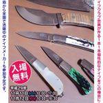 第23回熊本ナイフショーは2017年11月11日~12日開催です!