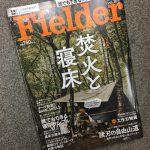 Fielder vol.36 が発売に!特集は焚火と寝床。