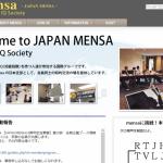 JAPAN MENSA 10周年記念式典イベントに参加します