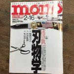 モノマガジン 2018年2月16日号 の特集は「情熱 刃物学」