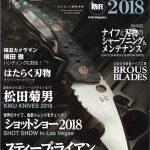 ナイフマガジン2018が発売になりました!