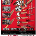 第23回やすぎ刃物まつりは2018年5月4日~5日開催です!
