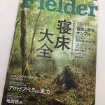 Fielder vol.40で、ナイフメーカーが作るアウトドアペティ特集!