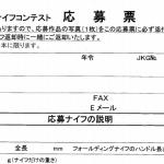 第34回 JKGナイフコンテスト応募作品募集のお知らせ