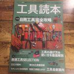 「工具読本 Vol.7」でナイフメーキング解説記事が掲載されました