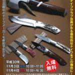 11月3日(土)~4日(日)に熊本ナイフショー開催!