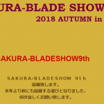 SAKURA BLADE SHOW 9th in 2018 AUTUMN in Tokyoは11月17日~18日開催です