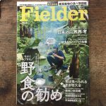 「Fielder vol.42」が発売中!