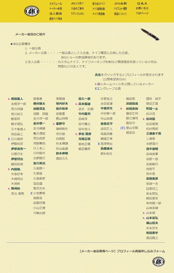 https://www.jkg.jp/maker.htm