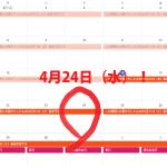 GW前に熱処理を受け取るなら4月24日(水)までに!