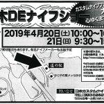 三木DEナイフショー が4月20日~21日に開催されます