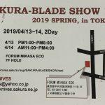 4月13日(土)~14日(日)はSAKURA-BLADE SHOW 10th 2019 SPRINGが開催されます