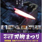 第24回やすぎ刃物まつり 5月4日~5日開催!アウトドアナイフショーも同時開催です。