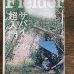 Fielder vol.46が発売中です!