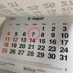 お盆休みを効率的にするなら、8月7日(水)までに熱処理を!