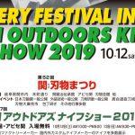 【中止】2019年関アウトドアズナイフショーは10月13日(日)に開催されます→やっぱり中止!