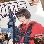 月刊アームズマガジン 2019年 12月号に掲載していただきました