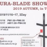 SAKURA BLADE SHOW 11th in 2019 AUTUMN in Tokyoは11月16日~17日開催です