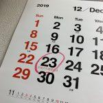2019年 熱処理の最終受付について