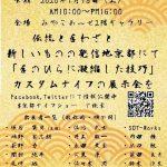京都ナイフショーが2020年1月18日(土)初開催!