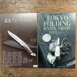 2月は銀座ブレードショーと東京フォールディングナイフショーが開催されます!