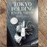 東京フォールディングナイフショーは2020年2月22日(土)開催です!