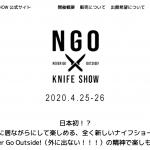 日本初のオンラインナイフショー NGO KNIFE SHOW が2020年4月25日~26日に開催!